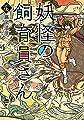 妖怪の飼育員さん 4 (BUNCH COMICS)