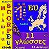 I speak ScorpEU (with Mozart) for Greek Speakers