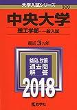 中央大学(理工学部−一般入試) (2018年版大学入試シリーズ)