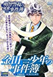 Murder A elegance of Murder Special Edition Akechi superintendent of Kindaichi (Kodansha Comics Platinum) (2011) ISBN: 406374938X [Japanese Import]