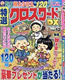 特選クロスワードDX(12) 2017年 10 月号 [雑誌]: クロスワード太郎 増刊