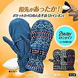 カイロが入る手袋(ミトン) カイシオン カジュアルシリーズ 男性用 幾何柄フリース スマホ対応(指が出るタイプ)