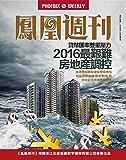 香港凤凰周刊2016年第35期 2016最艰难房地产调控