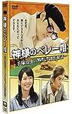 神様のベレー帽 ~手塚治虫のブラックジャック創作秘話~ [DVD]