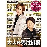 日経エンタテインメント 2018年8月号 小さい表紙画像