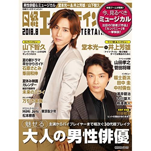 日経エンタテインメント 2018年8月号 表紙画像