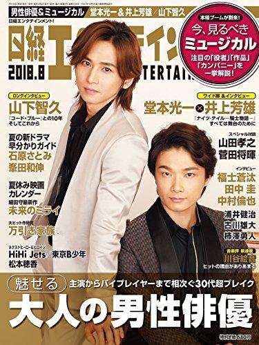 日経エンタテインメント 2018年8月号 大きい表紙画像