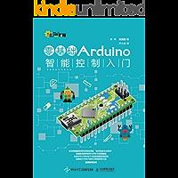 零基础Arduino智能控制入门 (创客教育)