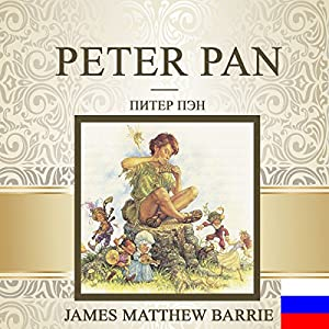 Peter Pan [Russian Edition] Audiobook