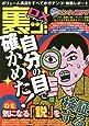 裏ッ!  デラックス (三才ムックvol.865)