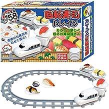 Rotating Sushi Bar at Home, Train Goes Around