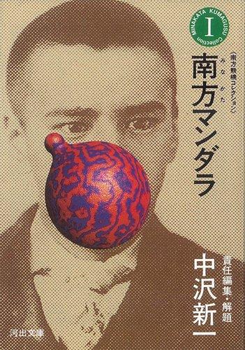 南方熊楠コレクション〈第1巻〉南方マンダラ (河出文庫)