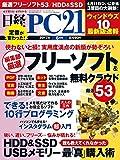 日経PC21 2017年 6 月号