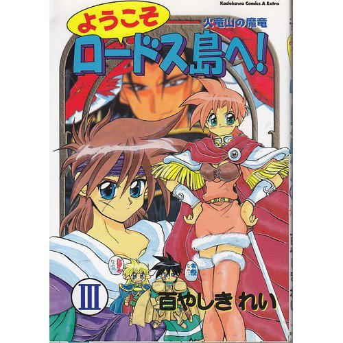 Welcome to Rhodes! (3) (Kadokawa Comics Ace Extra) (1999) ISBN: 4047132810 [Japanese Import]