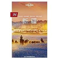 Lonely Planet孤独星球:新疆(2017年版)