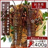 三重県産 伊勢海老詰合せ 2尾で400g 刺身用瞬間冷凍 伊勢エビ 尾数選べます