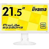 iiyama 昇降・ピボット機能対応 WLEDバックライト搭載 21.5型ワイド液晶ディスプレイ ProLite B2280HS-W1