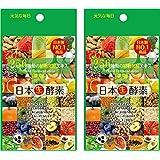 【日本製】日本生酵素 (60粒×2袋セット) 国内厳選256種類の植物発酵エキス