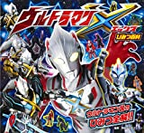 Ultraman (X) secret encyclopedia