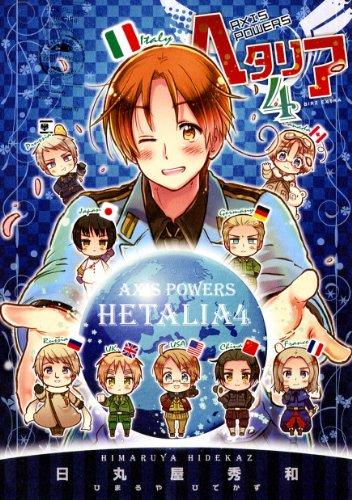 ヘタリア 4 Axis Powers  (バーズ エクストラ)