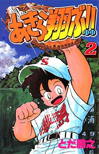 Akira Tobu 2 (Japanese Edition)