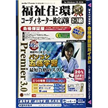 media5Premier3.0 welfare living environment coordinator search (2008) ISBN: 4861722993 [Japanese Import]