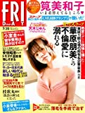 FRIDAY(フライデー) 2018年 7/20 号 [雑誌]