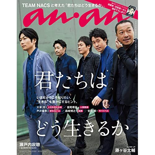 an・an 2018年 3/7号 表紙画像