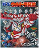 Fight Ultraman Mebius Gaiden Ultra Galaxy War! Ultra Brothers (TV-kun Deluxe favorite book TV-kun Special Edition) (2008) ISBN: 4091051189 [Japanese Import]