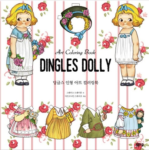 Grace Drayton 'Dolly Dingle' Anti Stress Coloring Books for Adult Relaxation and Dingle Paper Doll Cutouts Color Therapy, 60 Pages, 28 Themes ()