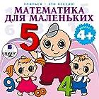 Uchit'sya - eto veselo!: Matematika dlya malen'kikh   Livre audio Auteur(s) : L. A. Yartova Narrateur(s) : Ye. V. Val'ts, T. V. Aksyuta