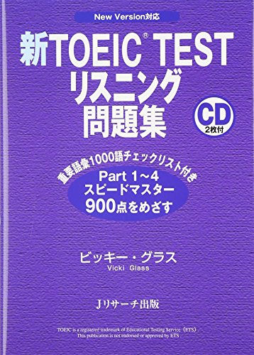 Shin TOEIC test risuningu mondaishū
