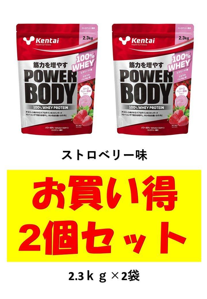 【新商品】お買い得2個セット Kentai 健康体力研究所 パワーボディ100%ホエイプロテイン ストロベリー風味 2.3kg K0346 B076LFN3JM