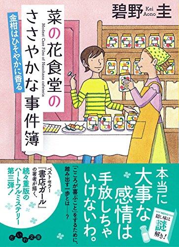 菜の花食堂のささやかな事件簿 金柑はひそやかに香る (だいわ文庫)