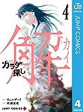 カラダ探し 解 4 (ジャンプコミックスDIGITAL)
