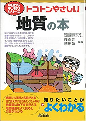 トコトンやさしい地質の本 (今日...