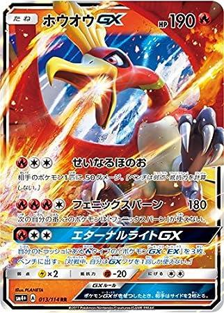 Juego de Cartas Pokemon / PK-SM4 + -01 Hooh GX RR: Amazon.es ...