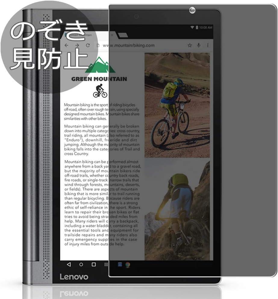 Synvy Privacy Screen Protector Film for Lenovo Yoga Tab 3 Plus ZA1N0037JP / ZA1S0001JP 10.1