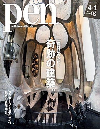 pen 2018年4/1号 大きい表紙画像