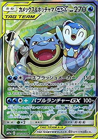 Pokemon Card Game SM11a Remix Bout Camex & Potchama GX SR | Pokeka ...