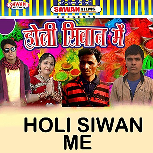 Modi Jee Holi Khele Aa Gaile By Amit Kumar Bin On Amazon