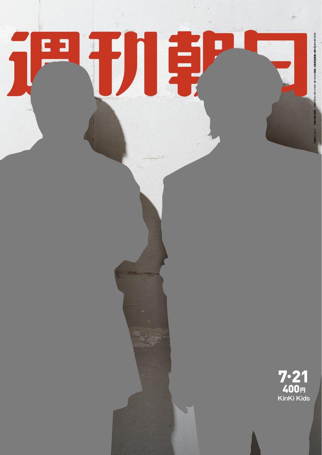 週刊朝日 2017年7月21日号