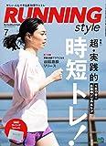 Running Style (ランニング・スタイル) 2018年 7月号[雑誌]