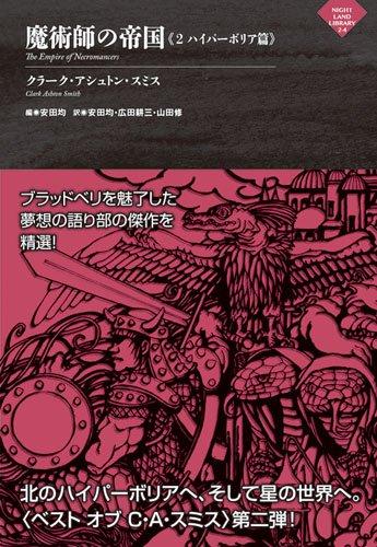 魔術師の帝国《2 ハイパーボリア篇》 (ナイトランド叢書)