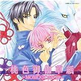 Vol. 3-Momoiro Otogizoushi: Momo by Soundtrack (2007-04-25)