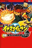 Inazuma Eleven Nekketsu Official Guide Book-Nintendo DS (Wonder Life Special NINTENDO DS) (2008) ISBN: 4091064272 [Japanese Import]