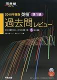 英検準1級過去問レビュー〈2019年度版〉 (河合塾シリーズ)