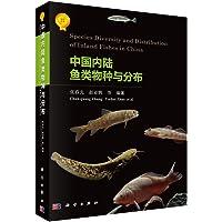 中国内陆鱼类物种与分布