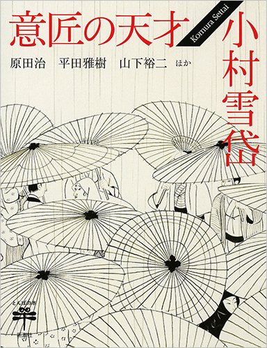 意匠の天才 小村雪岱 (とんぼの本)