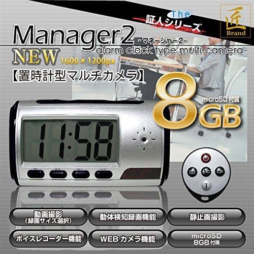 【小型カメラ】置時計型マルチカメラ(匠ブランド)THE 証人シリーズ『Manager2』 B01DOX4B7W